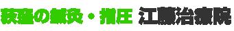 荻窪の鍼灸,指圧|江藤治療院